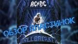 Обзор и сравнение пластинок AC/DC - Ballbreaker