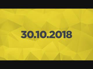 Игровые новости 30.10.2018