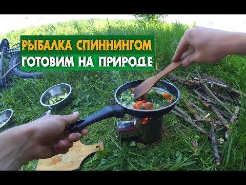 ЛОВИМ ЩУКУ И ОКУНЯ / ГОТОВИМ НА ПРИРОДЕ / We catch a pike and a perch we cook on the nature