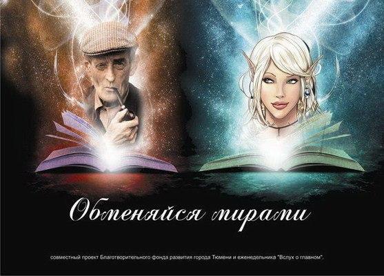 Афиша Тюмень Книжный обменник. Сезон-2018