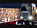 НОЧНЫЕ ПОКАТУШКИ В ЕСТ 2 MP / TRUCKERMP