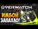 ИМБОЙ ЗАПАХЛО! ► The Binding of Overwatch: Afterbirth |178|