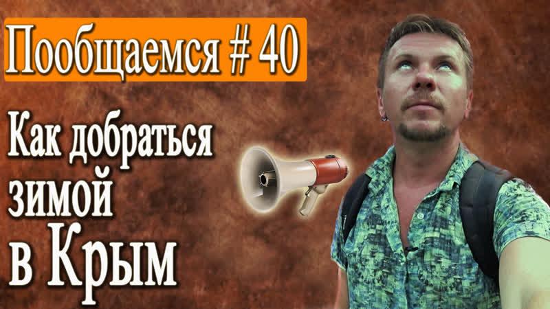 Пообщаемся?! 40 Поездка в Крым зимой - сколько стоит билет?