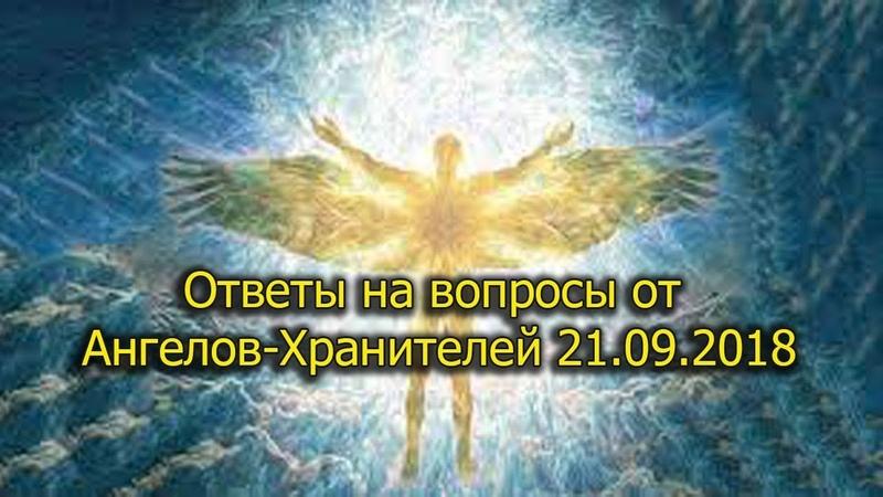 Ответы на вопросы от Ангелов-Хранителей 21.09.2018 | Chenneling