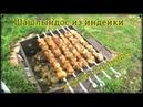 Шашлык из индейки в супер маринаде Бомба