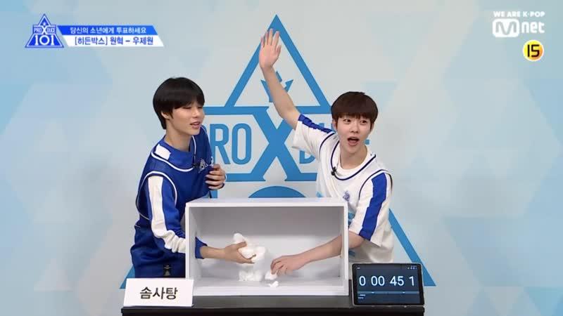 PRODUCE X 101 - hidden box | WonHyuk (E entertainment) Woo JeWon (Around Us)