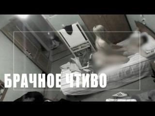 Лучшие видео youtube на сайте    main-host.ru      БРАЧНОЕ ЧТИВО.Измена. Жена заказала честного мужа а сама изменяла ему