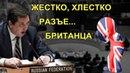 ООН Не смей оскорблять Россию Чего глаза отводишь