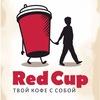 Red Cup - твой кофе с собой
