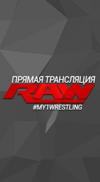 #My1 - Совместные просмотры шоу Raw