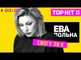 Ева Польна - Смогу ли я I Official Audio 2018