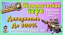 CLASH-ROYALE.GAMES - НОВАЯ ЭКОНОМИЧЕСКАЯ ИГРА ЗАРАБОТКА ДЕНЕГ БЕЗ БАЛЛОВ!! / ArturProfit