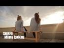 Choreo Milana Igolkina / Dancers: Milana Igolkina, Sonya Kuznetsova / KYLE - iSpy (feat. Lil Yachty)