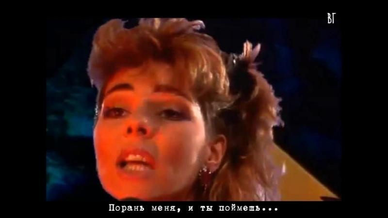 Сандра - Я никогда не буду Марией Магдаленой (Sandra - (Ill never be) Maria Magdalena) русские субтитры