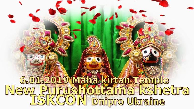 6.01.2019 Maha kirtan ISKCON Dnipro Ukraine