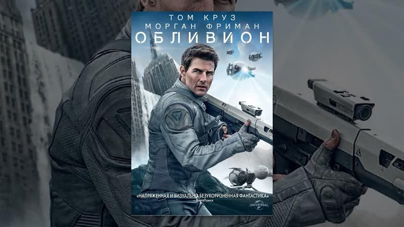 Oбливиoн (2013)