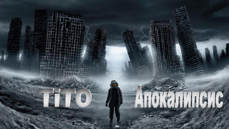 TiTO - Апокалипсис