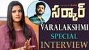 Actress Varalakshmi Interview About Sarkar Movie | Thalapathy Vijay | Keerthy Suresh Latest Film