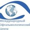 Международный Офтальмологический Центр