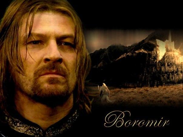 И Боромир, превозмогая смерть, улыбнулся.