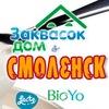 Смоленск & Заквасок ДОМ!