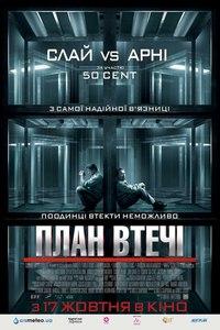 План втечі (2013) українською мовою