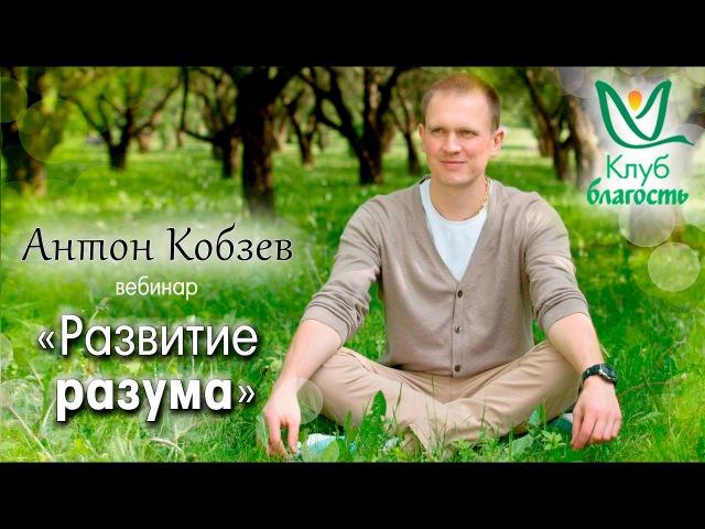 Антон Кобзев Развитие разума, Клуб Благость Барнаул, 12.11.2016г