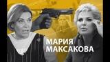 Мария Максакова Vласть vs Vлащенко