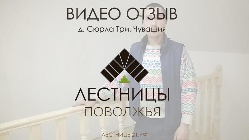 Видео отзыв д. Сюрла Три | Лестницы Поволжья - лестницы21.рф