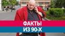 ЛИХИЕ 90-е. Малиновые пиджаки, продукты 90-х и деньги в СССР