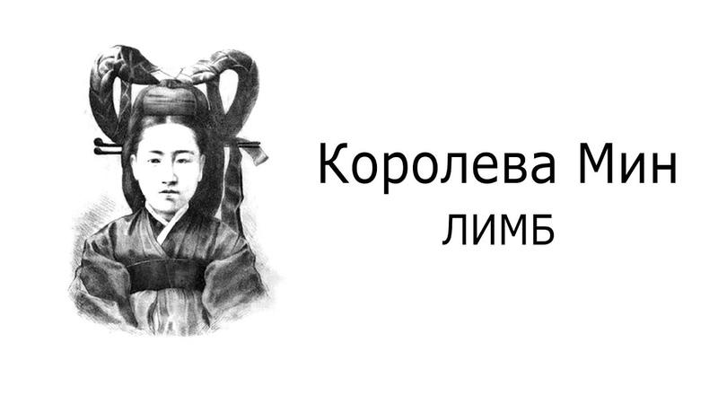 ЛИМБ 47. Женщина, распалившая амбиции Николая 2-го, королева Мин.