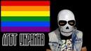 ЛГБТ Марш равенства в Киеве Украина это Европа