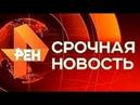 Новости на РЕН - ТВ Вечерний Выпуск 17.10.2018