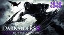 Прохождение Darksiders II Deathinitive Edition 33 - Джамэйра-Книжник