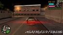 Прохождение GTA Vice City Stories на 100% - Миссия 15: Р.А.З.В.О.Д. (D.I.V.O.R.C.E.)