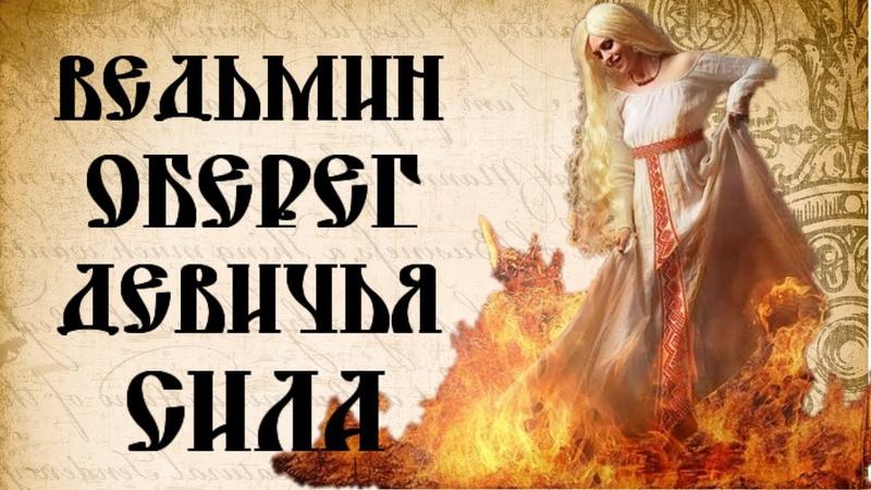 ДЕВИЧЬЯ СИЛА * ВЕДЬМИН ОБЕРЕГ * ПОЧИН * СЕРИЯ 1