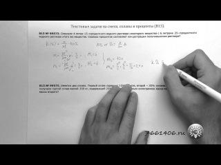 Текстовые задачи на смеси, сплавы и проценты - 5 (ВИДЕО-КУРС ЕГЭ по Математике 2013. В13)