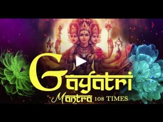 GAYATRI MANTRA - OM BHUR BHUVAH ( BHUVA ) SWAHA ( SVAH ) - VERY POWERFUL MANTRA BY SURESH WADKAR