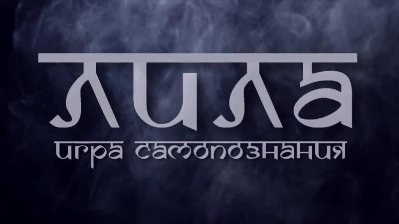 ТРАНСФОРМАЦИОННАЯ ИГРА ЛИЛА