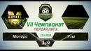 VII Чемпионат ЮСМФЛ. Первая лига. Моторс - Уты 14, 13.10.2018 г. Обзор
