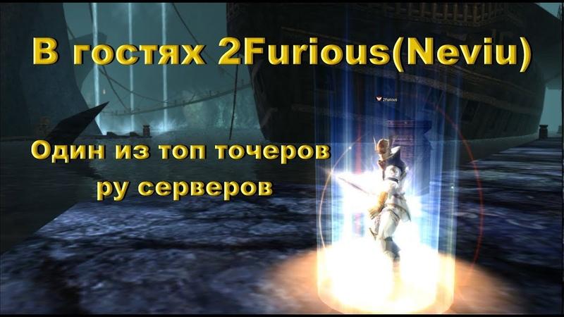 Интервью с 2Furious(Neviu). Один из топ точеров ру серверов.