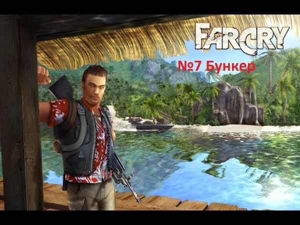Прохождение Far Cry №7 Бункер