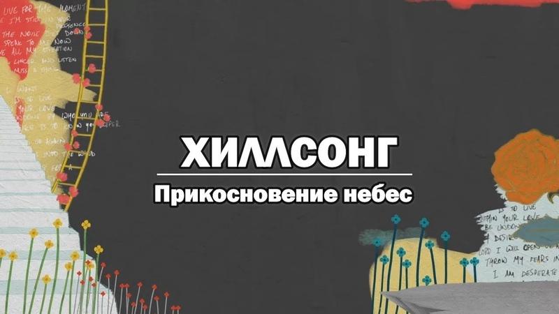Хиллсонг - Прикосновение небес. Hillsong Worship - Touch Of Heaven. Russian subtitles