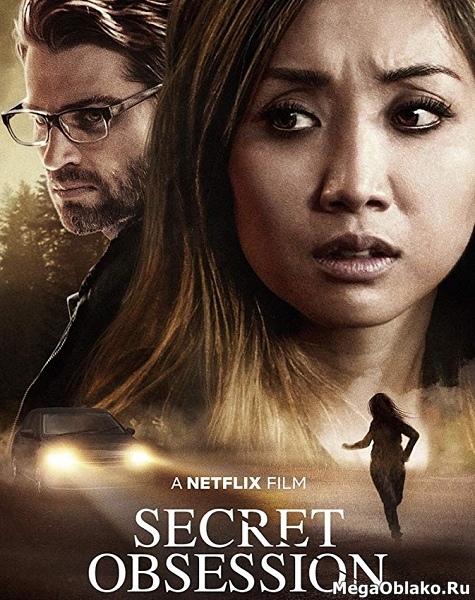 Тайная одержимость / Secret Obsession (2019/WEB-DL/WEB-DLRip)