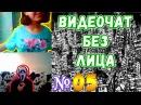 Видеочат без лица 05 - Стихи