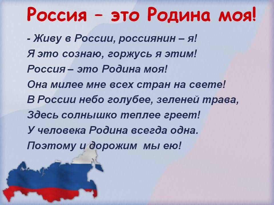 Короткие стихи ко дню россии
