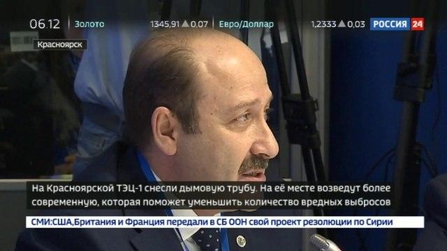 Новости на «Россия 24» • Красноярск больше не коптит