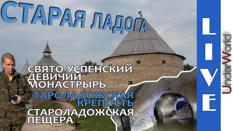 Старая Ладога - Староладожская Крепость и Пещера   Свято-Успенский девичий монастырь