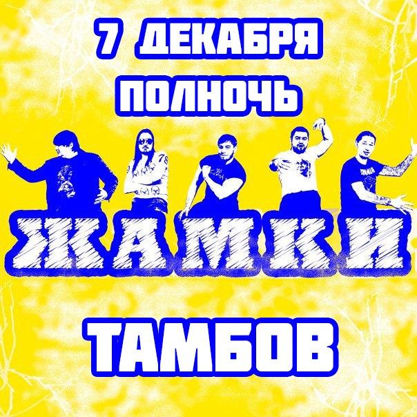 Афиша Тамбов ЖАМКИ / 7 ДЕКАБРЯ / ТАМБОВ