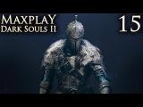 Прохождение игры: Dark Souls 2 Серия 15 Человеческая Многоножка